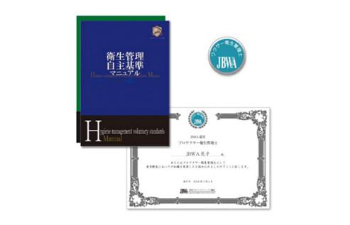 JBWA衛生管理講習教材に含まれる物