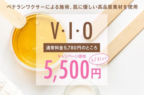 ブラジリアンワックスVIO5月キャンペーン5500円