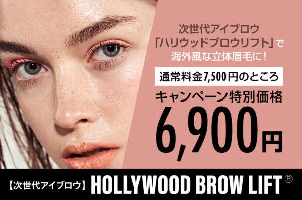 ハリウッドブロウリフト(HOLLYWOOD BROW LIFT)キャンペーン実施中!